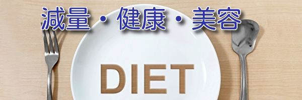 減量ダイエットライフ|簡単に痩せる・綺麗になる方法なんてないは嘘?健康ダイエットにはこんな方法があった!